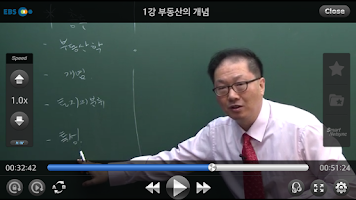 Screenshot of EBS 학습 Player