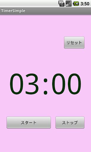 3分タイマー