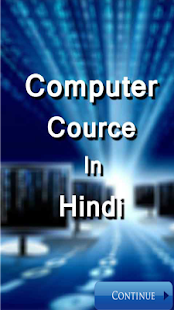 Computer Course - screenshot