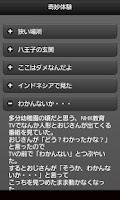 Screenshot of 怖い話