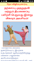 Screenshot of Tamil Calendar 2015