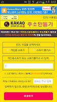 Screenshot of 카스주소생성기★카카오스토리채널★스토리채널단축도메인