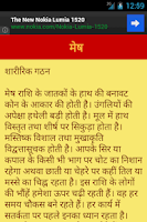 Screenshot of Hindi Astrology