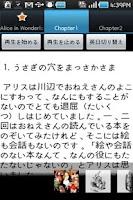Screenshot of 不思議の国のアリスVOL1(英語教材)