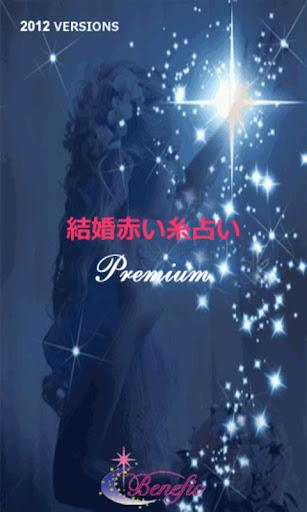 ふたご座 結婚赤い糸占い Premium2012