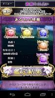 Screenshot of 365【裏】誕生日占い