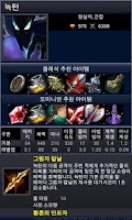 Screenshot of LoL Info