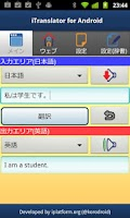 Screenshot of iTranslator for Android