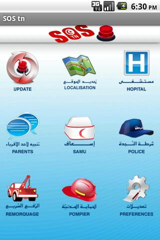 【免費健康App】Tunisia Emergency-APP點子