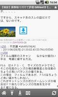 Screenshot of 2chGear