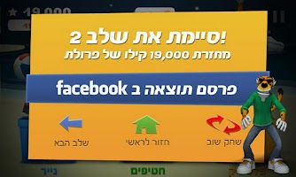 Screenshot of למחזר ומהר