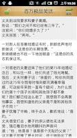 Screenshot of 百万极品笑话