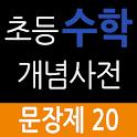 초등수학개념사전_문장제 icon