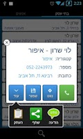 Screenshot of Israel Phone Search