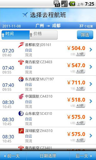 【免費旅遊App】向导,火车票,机票,酒店,旅游,景点,向导网-APP點子