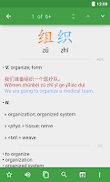 Screenshot of Hanping Chinese Dictionary Pro