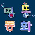 띵똥 동화 - 당나귀와 소금가마니 icon