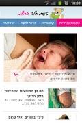 Screenshot of הריון ולידה- טיפת חלב ברשת