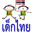 ThaiKids พัฒนาทักษะเด็กไทย icon