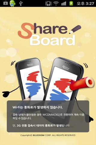 쉐어 보드 Share Board