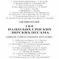 Android aplikacija 100 najboljih srpskih pesama