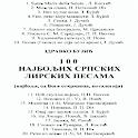 100 najboljih srpskih pesama