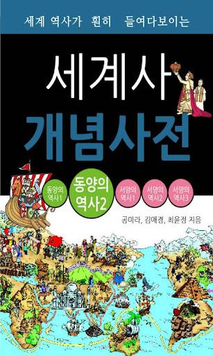 세계사개념사전_동양역사2