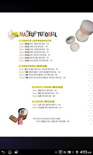 엣지 메이크업-4.MAKEUP TUTORIAL - screenshot