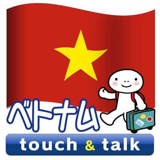旅游の指さし会話 ベトナム ベトナム語 touch&talk LOGO-記事Game