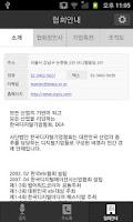 Screenshot of DEA 주소록