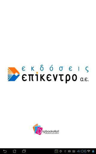 Epikentro