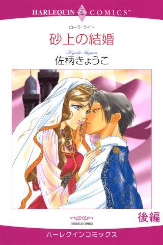 砂上の結婚2(ハーレクイン)