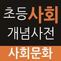 초등사회 개념사전_사회문화 icon