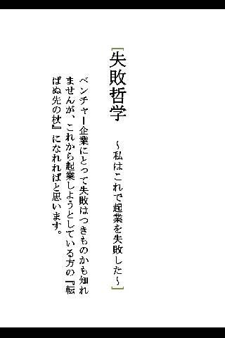 Satoru Satoshi entrepreneurshi