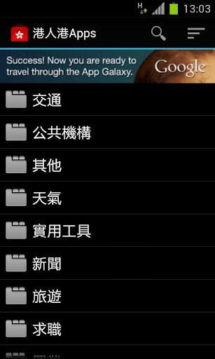 港人港Apps