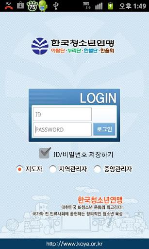 한국청소년연맹 지도자앱