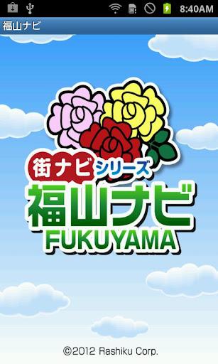 玩旅遊App|福山ナビ免費|APP試玩