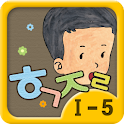 Hangul JaRam - Level 1 Book 5 icon