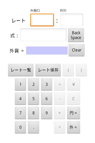 円⇔外貨変換用簡易電卓
