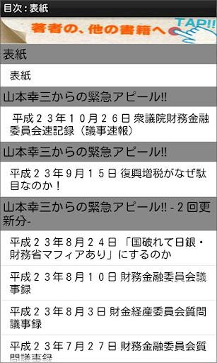 【免費書籍App】政治家からの緊急アピール!!-APP點子