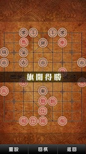 Chinese Chess Singles- screenshot thumbnail