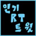 인기 RT 트윗