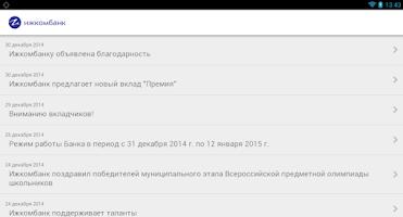 Screenshot of Интернет-система Ижкард.ру
