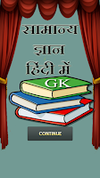 Screenshot of General Knowledge in Hindi GK