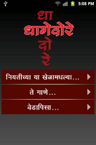 Dhagedore