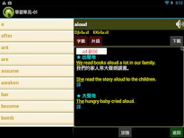 Screenshot of 情境英文單字記憶 第1冊