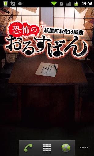 Kyoufuno Orusuban