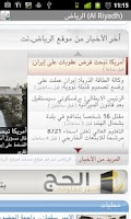 Screenshot of Saudi news