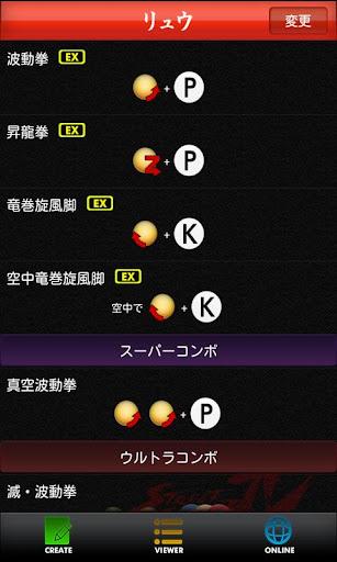 SF4技表&コンボ