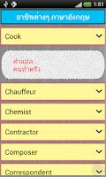 Screenshot of ศัพท์อาชีพ ภาษาอังกฤษ